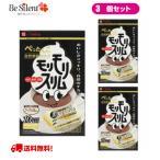 ダイエット茶 送料無料 黒モリモリスリム 茶5.5gx10包  3個セット 植物発酵物 ハーブ お茶 スリム ダイエット サポート スッキリ ハーブ健康本舗