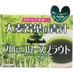 HIKARI 大麦若葉の青汁+ブロッコリースプラウト(3g*25スティック)