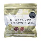 プレミアムフェイス マスク ゴールド 50枚入 オールインワンフェイス マスク が大容量でお得!保湿及びエイジングケアもこれ1枚でカバー!