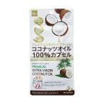 ココナッツ オイル 100% カプセル 60粒 訳あり 賞味期限短め・パッケージ汚