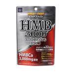 【ネコポス選択で送料無料】 HMB サプリメント ビルドファイトHMB 3000 ストロング 150粒 ポイント15倍
