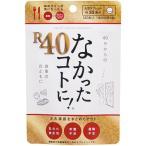 ショッピングダイエット なかったコトに!R40 120粒 メール便 送料無料 ヤムイモ成分でパワーアップ!!