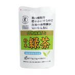 特保 血糖値 緑 茶 袋 7.5g×10袋