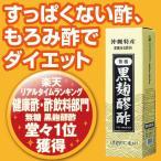 無糖 黒麹醪酢 ヘリオス 720ml 黒糖が入っていない 無糖 タイプ!すっぱくない酢 もろみ 酢でダイエット!泡盛を造る過程で蒸留した後の 醪 もろみ