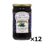 ブルーベリーシロップ漬け 850g 12個セット 生ブルーベリー シロップ漬け 送料無料
