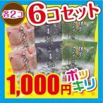 さくっと食べれる 飴 6袋セット(3種類×各2袋) きなこ飴 ごま飴 抹茶きなこ飴 1000円ポッキリ