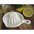 3/31までの価格!洋食器 清潔安全セラミック製 レモン絞り 31 (お取り寄せ商品)   200350000001