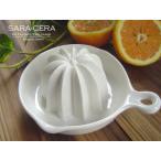 洋食器 清潔安全セラミック製 グレープフルーツ&オレンジ絞り (お取り寄せ商品) 200350000002