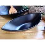 洋食器 超高温1300℃ Temperature イカスミパスタオーバルボール L ブラック 200460000099