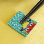 九谷焼 和食器 日本製 お箸置き   色絵はしおきこれくしょん 獅子舞 箸置き レスト お箸 おしゃれ 〔お取り寄せ商品〕