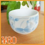 和食器 長ゆのみ 湯呑み 湯飲み 煎茶碗 藍草花 アウトレット 日本製