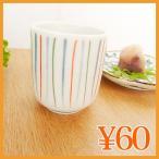 和食器 長ゆのみ 湯呑み 湯飲み 十草 オレンジ アウトレット 日本製
