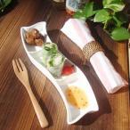 洋食器 アウトレットOUTLETクリーミーホワイト 強化 3品のおばんざい皿 3つ仕切 35cm