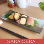 和食器 秋刀魚 サンマ さんま 長角皿 おしゃれ 和食器 日本製 黒備前白吹天目 長角焼き物皿