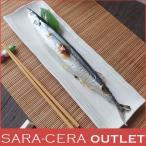 和食器 秋刀魚 サンマ さんま 長角皿 おしゃれ 和食器 日本製 アウトレット 白木目 焼き魚 お刺身 寿司 前菜 オードブル