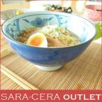 アウトレット 冷やし卵とじ丼 藍の花草 高台ラーメンどんぶり 美濃焼 和食器 日本製 食器 オシャレ