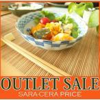 和食器 煮物浅鉢 渕波藍色市松×6丸紋 おしゃれ 和食器 日本製 アウトレット ※返品不可