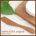 SARA-CERA オリジナル バターナイフ  木製 カット カフェ 人気 モダン