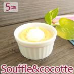 洋食器 ココット ミニミニ5cm きままにレシピ プディング グラタン皿 -アルミ -マフィン スフレ オーブン 白い食器 小皿 お菓子 スイーツ