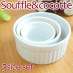 洋食器 ココット3サイズセット きままにレシピ プディング グラタン皿 -アルミ -マフィン スフレ オーブン 白い食器