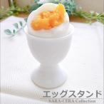 洋食器 エッグスタンド ゆで卵 たまご立て 白い食器 日本製
