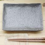 和食器 黒マット釉 白結晶ちらし 焼き物長角皿 小 〔お取り寄せ商品〕