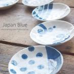 5個セット なんといっても魅力ある藍染付けジャパンブルー 藍染絵変り 小皿揃 ギフト箱入り 和食器 セット 食器 丸皿 豆皿 薬味 しょうゆ小皿 漬物皿