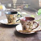 美濃焼 加賀友禅 ペアコーヒーカップソーサー 2客セット 和食器 食器セット