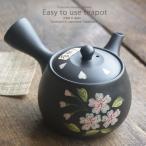 常滑焼 富仙作 黒泥桜お茶急須 ティーポット ステンレス製茶こしアミ 和食器 食器