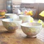 瀬戸焼 バラの園睦揃 夫婦ご飯茶碗 湯呑みセット ペアセット 和食器 食器セット