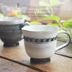 ショッピング和 和食器 2個セット 手作り ハンコで花畑が咲きました 白粉引 マグカップ  ペア 土物 食器 コーヒー 美濃焼