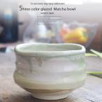 美濃焼 志野三彩茶碗 抹茶碗 茶道具 和食器 食器