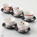 美濃焼 レッド みんなの花うさぎ 赤絵 茶托付煎茶碗 5個セット 湯のみ 和食器 食器セット