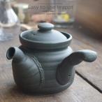 美濃焼 お茶が美味しい しぶい黒モダン伊賀釉 お茶急須 ティーポット ポット 茶漉し付 和食器