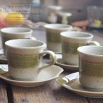 美濃焼 窯変織部 焙煎豆の珈琲カップソーサー 5客セット コーヒー 紅茶 和食器 食器セット
