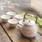 美濃焼 6点セット 春のさくら ピンク桜 お茶土瓶 煎茶碗 茶器セット 茶漉し付  ティーセット 和食器 食器セット ギフト