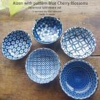 和食器 5個セット藍染付けもんようブルー 小鉢 ボウル うつわ 食器 おうちごはん 美濃焼