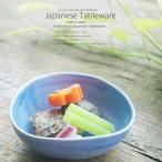 和食器 青の空 変形小鉢 13cm 美濃焼 小鉢