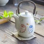 和食器 手描き Happy ふくろう つる付土瓶 日本茶 お茶 緑茶 茶漉し付き
