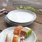 和食大好き 白粉引 デザートプレート 21.5cm 和食器 丸皿 和の白い食器 リムデザートプレート 平皿