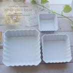 洋食器 セットでお得 オーブンドリアボール 3サイズセット グラタン皿 白い食器 スクエア 角 耐熱 カフェ,食器,陶器,おうち,うつわ