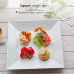 白い食器 カフェ デ グレコ メインディナープレート ディナープレート ワンプレート スクエア 角皿 正角皿