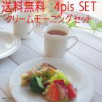 送料無料 二人の朝食4個セットクリームモーニングマグプレートセット アウトレット 訳あり 皿/洋食器/陶器/安い/オシャレ/おしゃれ