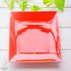 正角皿 赤い食器 ヴィノロッソ 20cmプレート Vino rosso (角皿,シンプル,クリスマス,バレンタイン)