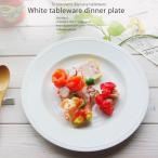 白い食器 1枚 ドットホワイトディナープレート 皿/洋食器/陶器 アウトレット 訳あり おうち うつわ