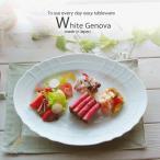 イタリアンジェノバ オーバルプラター 白い食器 楕円 皿 プレート 洋食器 パーティー 大皿