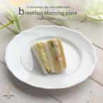 白い食器 しっかり朝食モーニングプレート  ランチプレート にも アウトレット 皿 デザートプレート