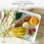 洋食器 白い食器 キッチンバット フードパン スクエア オーブン バイキング グラタン 耐熱 パーティー おうち うつわ 陶器 美濃焼 日本製