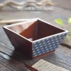 和食に合う赤ワイン煮や前菜サラダにぴったり モダン刺子 角小鉢茶釉 和食器 おしゃれ 日本製 美濃焼 小鉢