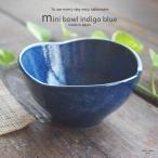おしゃれな藍色ブルー 花型ちょこっと 小鉢 和食器 輪花 前菜 ボウル 美濃焼 釉薬